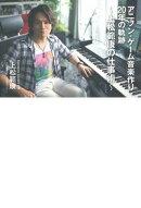 アニソン・ゲーム音楽作り20年の軌跡〜上松範康の仕事術〜