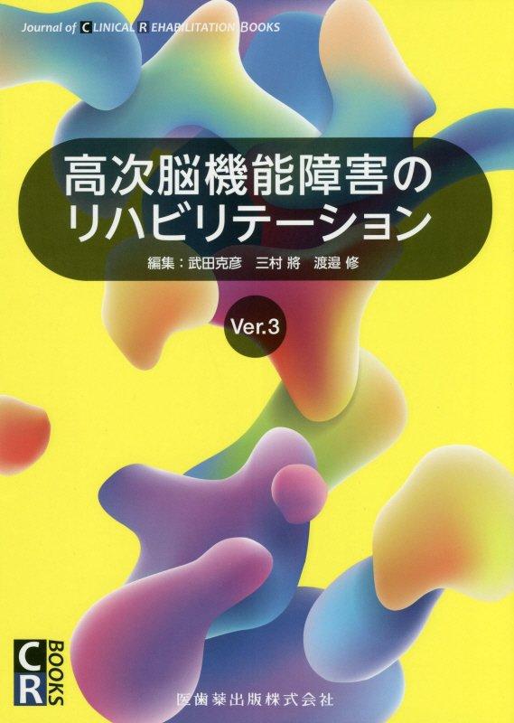 高次脳機能障害のリハビリテーションVer.3 (CR BOOKS) [ 武田克彦 ]