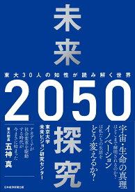 未来探究2050 東大30人の知性が読み解く世界 [ 東京大学未来ビジョン研究センター ]