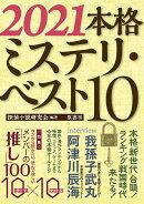 【予約】2021本格ミステリ・ベスト10