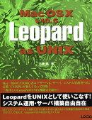Mac OS10v10.5Leopard as UNIX
