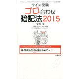 ワイン受験ゴロ合わせ暗記法(2015)