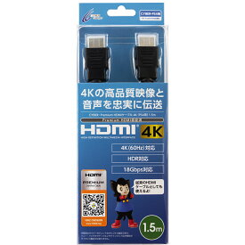 【認証ケーブル】 CYBER ・ Premium HDMIケーブル 4K ( PS4 用) 1.5m