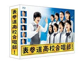表参道高校合唱部 Blu-ray BOX 【Blu-ray】 [ 芳根京子 ]