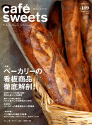 cafe-sweets (カフェースイーツ) vol.189