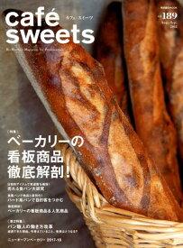 cafe-sweets (カフェースイーツ) vol.189 (柴田書店MOOK) [ 柴田書店 ]