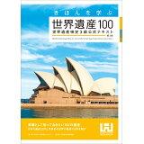 きほんを学ぶ世界遺産100第2版
