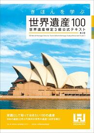 きほんを学ぶ世界遺産100 世界遺産検定3級公式テキスト<第2版> [ 世界遺産検定事務局 ]
