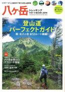 【バーゲン本】八ヶ岳トレッキングサポートBOOK2014