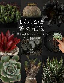 よくわかる多肉植物 寄せ植えの実例、育て方・ふやし方と715種の図鑑 [ 田邉 昇一 ]