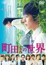 町田くんの世界DVD [ 細田佳央太 ]