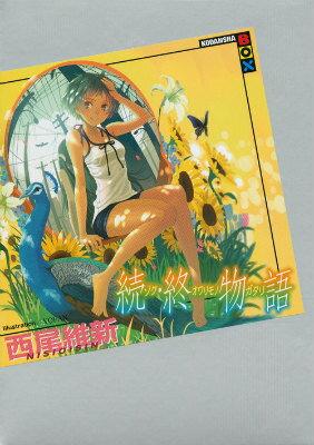 終物語(続) (講談社box) [ 西尾維新 ]