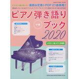 ピアノ弾き語りブック(2020) (SHINKO MUSIC MOOK)
