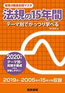法規の15年間 2020年版