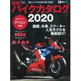 最新バイクカタログ(2020) (エイムック BikeJIN特別編集)