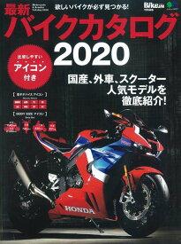 最新バイクカタログ(2020) 欲しいバイクが必ず見つかる! (エイムック BikeJIN特別編集)