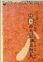 DVD>中国の不思議な役人 (<DVD>) [ 寺山修司 ]