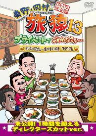 東野・岡村の旅猿13 プライベートでごめんなさい・・・ スリランカでカレー食べまくりの旅 ワクワク編 プレミアム完全版 [ 東野幸治 ]