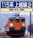 115系 上越線Vol.2 高崎〜水上〜高崎【Blu-ray】 [ (鉄道) ]