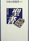 日本の名随筆(別巻 100)