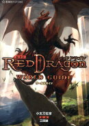 RPF レッドドラゴン ワールドガイド