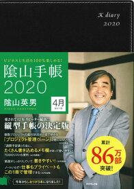 ビジネスと生活を100%楽しめる! 陰山手帳2020 4月始まり版(黒) [ 陰山 英男 ]