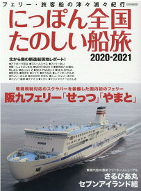 にっぽん全国たのしい船旅(2020-2021) フェリー・旅客船の津々浦々紀行 阪九フェリー「せっつ」「やまと」 (イカロスMOOK)