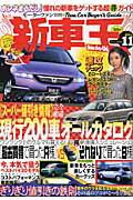 新車王(2003 11)