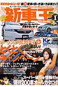 新車王(2004 1)