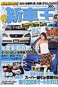 新車王(2004 3)