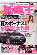 新車王(2004 7)