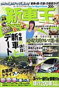 新車王(2004 5)