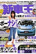 新車王(2004 8)