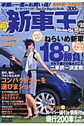 新車王(2004 10)