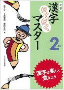 【謝恩価格本】小学漢字らくらくマスター2年生