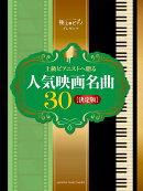 ピアノソロ 極上のピアノプレゼンツ 上級ピアニストへ贈る 人気映画名曲30 【決定版】