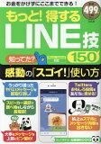 もっと!得するLINE技150 (TJ MOOOK 知って得する!知恵袋BOOKS)