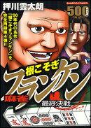 麻雀根こそぎフランケン(最終決戦)