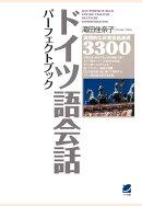 【POD】ドイツ語会話パーフェクトブック(CDなしバージョン)