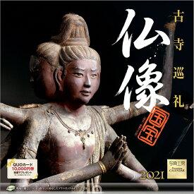 【楽天ブックス限定特典付】仏像 古寺巡礼 2021年 カレンダー 壁掛け (写真工房カレンダー)