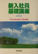 新入社員基礎講座(2002)