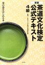 茶道文化検定公式テキスト(4級)新版 茶の湯をはじめる本 [ 茶道資料館 ]