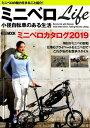 ミニベロLife 小径自転車のある生活