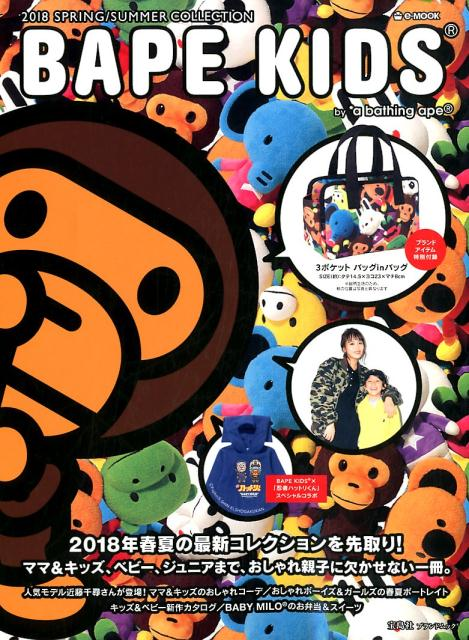 BAPE KIDS 2018 SPRING/SUMMER COLLECTION by a bathing ape 2018年春夏の最新コレクションを先取り! (e-MOOK)