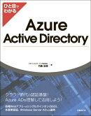 ひと目でわかるAzure Active Directory