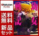 幼女戦記(コミック版) 1-6巻セット【特典:透明ブックカバー巻数分付き】