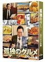 孤独のグルメ スペシャル版 DVD-BOX [ 松重豊 ] ランキングお取り寄せ