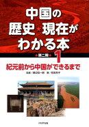中国の歴史・現在がわかる本 第ニ期(1)