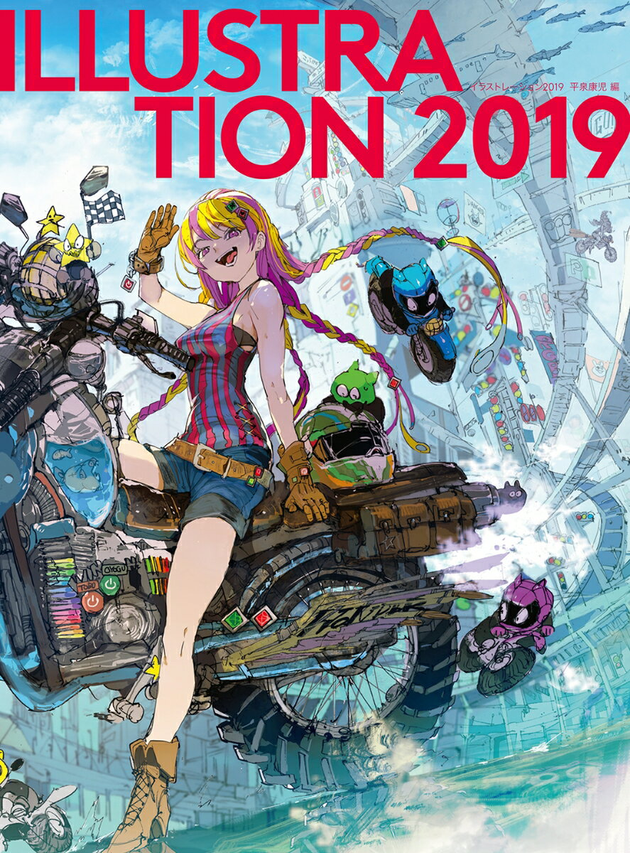 ILLUSTRATION 2019 [ 平泉 康児 ]