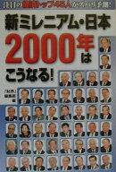 新ミレニアム・日本2000年はこうなる!